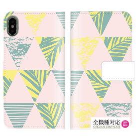 送料無料 全機種対応 iPhone XS Max iPhone XR iPhone8 ケース スマホケース 手帳型 柄 ハワイアン hawaiian 海外 hawaii ハワイ 人気 トレンド ビーチ アロハ パームツリー ヤシの木 ネイティブ 三角 ピンク パステルカラー Galaxy Xperia AQUOS arrows Huawei