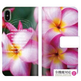 送料無料 全機種対応 iPhone XS Max iPhone XR iPhone8 ケース スマホケース 手帳型 柄 ハワイアン hawaiian 海外 hawaii ハワイ 人気 トレンド ビーチ アロハ プルメリア 花柄 オシャレ ピンク 白 フォト ハイビスカス Galaxy Xperia AQUOS arrows Huawei