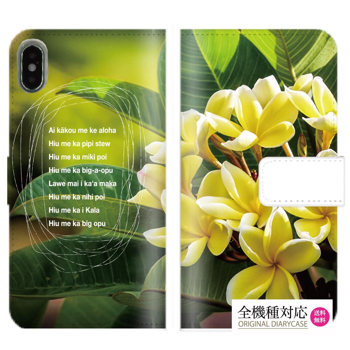 送料無料 全機種対応 iPhone XS Max iPhone XR iPhone8 ケース スマホケース 手帳型 柄 ハワイアン hawaiian 海外 hawaii ハワイ 人気 トレンド ビーチ アロハ プルメリア 花柄 オシャレ 黄色 白 フォト ハイビスカス Galaxy Xperia AQUOS arrows Huawei