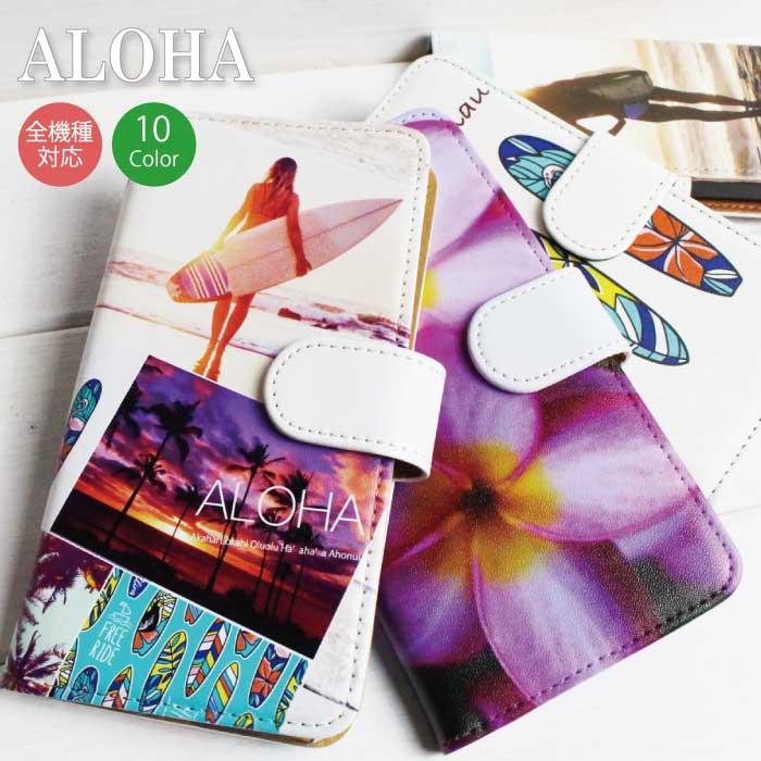 スマホケース iPhoneケース ハワイ 手帳型 ハワイアン iPhone7 ケース iPhone7plus ケース 全機種対応 送料無料 柄 花柄 レザー aloha hawaii 人気 トレンド ビーチ かわいい プルメリア サーフボード surf beach ヒトデ 羽 305SH Galaxy Xperia AQUOS arrows Huawei