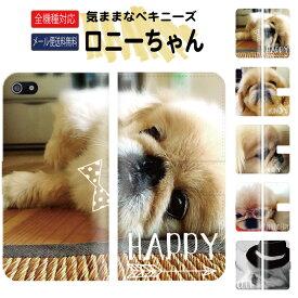 スマホケース 送料無料 iphone11 ケース Pro iPhoneXR 全機種対応 手帳型 レザー 犬 dog ドック かわいい ペキニーズ 鼻ぺちゃ パグ 人気 愛犬 フォト 写真 猫 動物 哺乳類 蝶ネクタイ ハット hat Galaxy Xperia XZAQUOS arrows Huawei