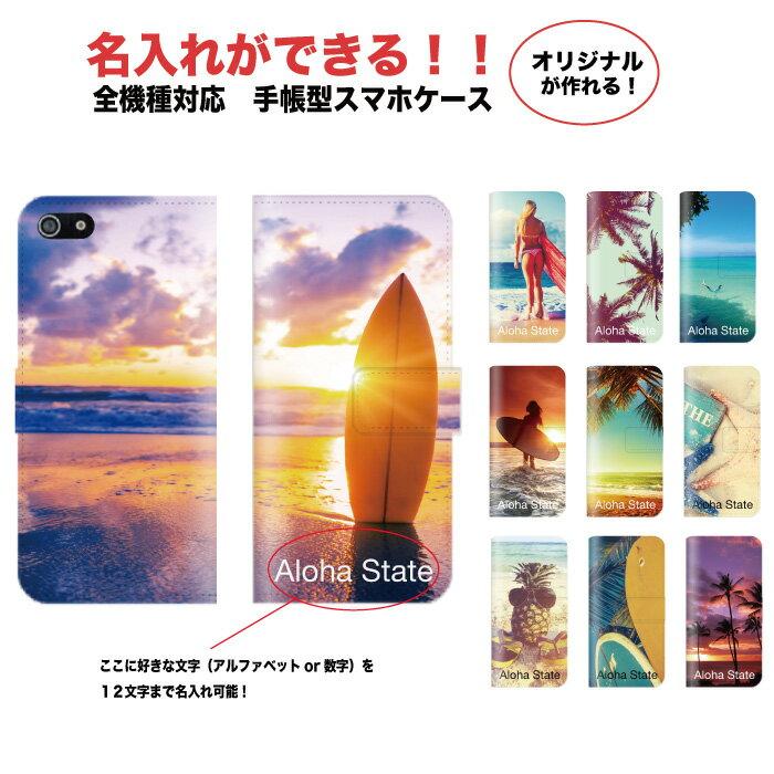 [文字入れできる] スマホケース 送料無料 iPhoneX ケース iPhone8 iPhone7sS機種対応 手帳型 レザー 名入れ オリジナル aloha アロハ カップル ペア surf beach ハワイアン プレゼント 人気 かわいい トレンド 西海岸 Galaxy Xperia AQUOS arrows Huawei