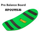 Pro Balance Board /SPOONERシリーズ【日本正規取扱店】 バランスボード 乗用玩具 アウトドア 室内外使用可 スケボー…