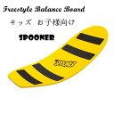 Freestyle Balance Board /SPOONERシリーズ【日本正規取扱店】 キッズ お子様向け バランスボード 乗用玩具 アウトド…
