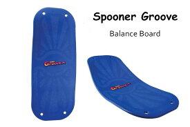 Groove /SPOONERシリーズ【日本正規取扱店】バランスボード スプーナーボード スプーナーグルーブ 乗用玩具 アウトドア 室内外使用可 スケボーやスノボー とにかく楽しい事が大好きなあなたにオススメ!