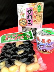 お土産 和菓子 贈り物 花豆 甘納豆 缶詰 甘露煮【送料込み】花豆三昧吾妻セット、人気の花豆商品、甘露煮、甘納豆、缶詰を1袋に詰めました。