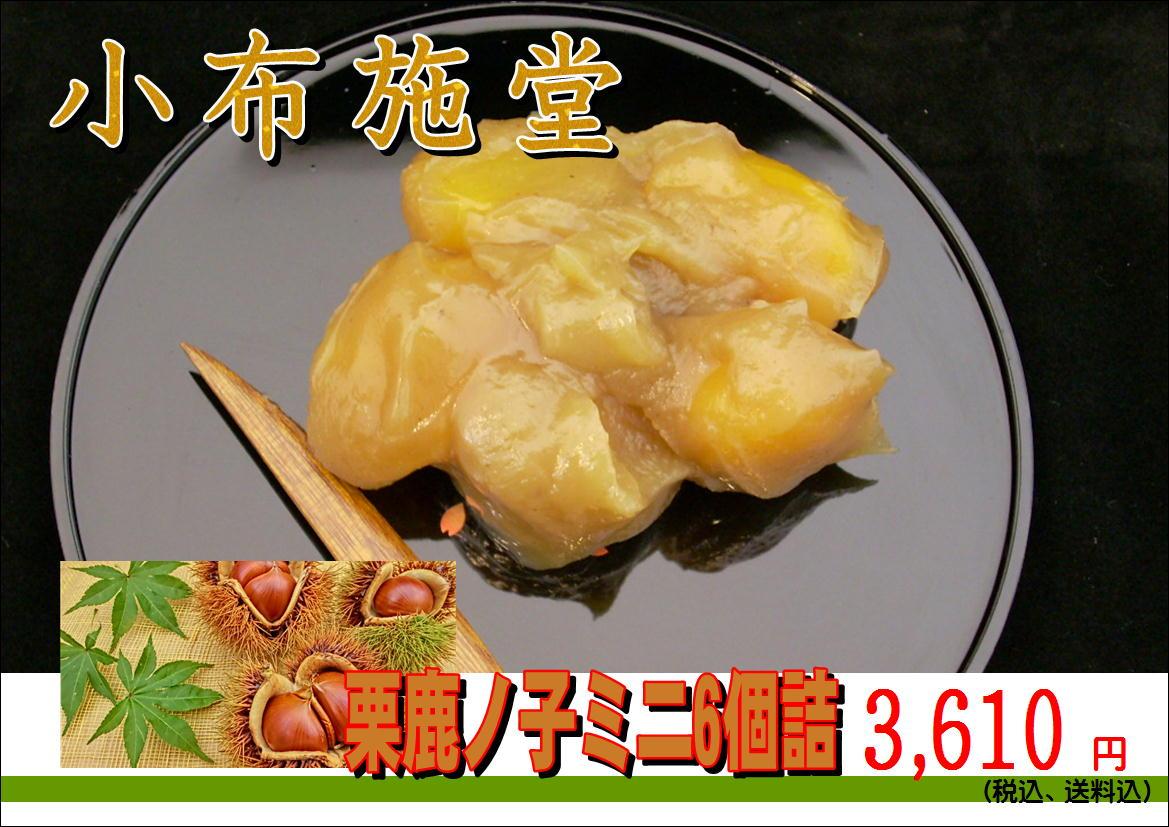【送料込み】小布施栗鹿ノ子ミニ6個入大粒の厳選された小布施栗のきんとん濃厚な味わい。