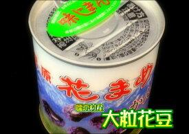 お土産 特産品【送料込み】 味自慢花豆缶詰かんろ煮大粒花豆。吾妻産花豆使用340g 1缶に約15粒前後。
