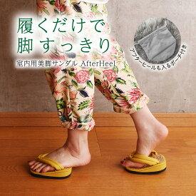 足半草履 ダイエットスリッパ アフターヒール After Heel 室内履き 足半サンダル(専用ポーチ付き)