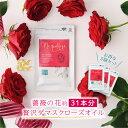 ローズサプリメント メグローズ お得な3袋セット 飲む薔薇の香りの美容習慣 エチケットサプリ 1袋30粒入