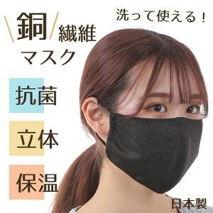 日本製 抗菌効果 銅繊維 布マスク ウイルス対策 飛沫対策 花粉対策 消臭効果 日焼け防止 寒さ対策 少し大きめ 大きいサイズ 洗える 息がしやすい・苦しくないソフトワイヤー入り 黒 ひも