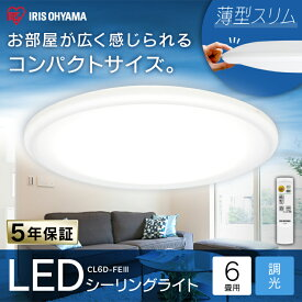 LEDシーリングライト 6畳 調光 3200lm FEIII コンパクトモデル リモコン付き CL6D-FEIII アイリスオーヤマ 平成28年度省エネ大賞受賞 あす楽