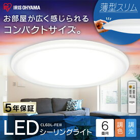 LEDシーリングライト 6畳 調光/調色 3200lm FEIII コンパクトモデル 新生活 一人暮らし 新居 リモコン付き CL6DL-FEIII アイリスオーヤマ 平成28年度省エネ大賞受賞 [out] あす楽