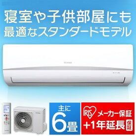 [20時〜最大P14倍]エアコン 冷房 9畳 暖房 6畳 2.2kW(スタンダード) IRA-2201R(室内ユニット)+IRA-2201RZ(室外ユニット) アイリスオーヤマ