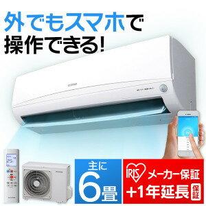 エアコン 6畳 冷房 暖房 2.2kW(Wifi+人感センサー) IRA-2201W(室内ユニット)+IRA-2201RZ(室外ユニット) アイリスオーヤマ クーラー 除湿[iriscoupon]