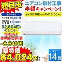 エアコン 暖房 冷房 ルームエアコン 4.0kW(スタンダードシリーズ) IRA-4002A アイリスオーヤマ