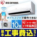 ※工事費込※エアコン 10畳 2.8kW(Wifi+人感センサー) IRA-2801W(室内ユニット)+IRA-2801RZ(室外ユニット) ア…