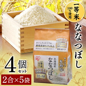 【4個セット】生鮮米 北海道産ななつぼし 1.5kg 送料無料  パック米 パックごはん レトルトごはん ご飯 ごはんパック 白米 保存 備蓄 非常食 アイリスオーヤマ