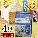 【4個セット】生鮮米 山形県産つや姫 1.5kg【無洗米】 送料無料 パック米 パックごはん レトルトごはん ご飯 ごはんパック 白米 保存 備蓄 非常食 無洗米 アイリスオーヤマ
