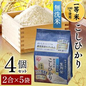 【4個セット】生鮮米 新潟県産こしひかり 1.5kg【無洗米】 送料無料  パック米 パックごはん レトルトごはん ご飯 ごはんパック 白米 保存 備蓄 非常食 無洗米 アイリスオーヤマ
