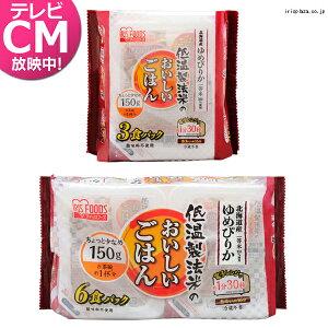 低温製法米のおいしいごはん ゆめぴりか 150g×3P 角型  450g パック米 パックごはん レトルトごはん ご飯 ごはんパック 白米 保存 備蓄 非常食 アイリスフーズ  アイリスオーヤマ あす楽