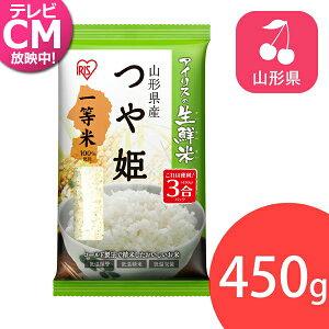 米 生鮮米 つや姫 山形県産 3合パック 450g お試し アイリスの生鮮米 アイリスオーヤマ