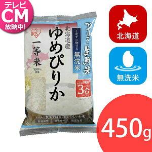 アイリスの生鮮米 無洗米 北海道産ゆめぴりか 3合パック 450g アイリスオーヤマ