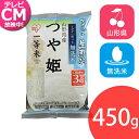 米 無洗米 生鮮米 つや姫 山形県産 3合パック 450g お試し アイリスの生鮮米 アイリスオーヤマ おいしい 美味しい