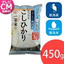 米 無洗米 生鮮米 コシヒカリ 新潟県産 3合パック 450g お試し アイリスの生鮮米 アイリスオーヤマ