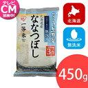 米 無洗米 生鮮米 ななつぼし 北海道産 3合パック 450g お試し アイリスの生鮮米 アイリスオーヤマ おいしい 美味しい