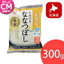米 生鮮米 ななつぼし 北海道産 2合パック 300g お試し アイリスの生鮮米 アイリスオーヤマ おいしい 美味しい