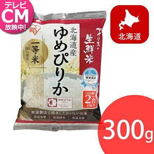 アイリスの生鮮米 北海道産ゆめぴりか 2合パック 300g アイリスオーヤマ