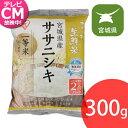 米 生鮮米 ササニシキ 宮城県産 2合パック 300g アイリスの生鮮米 アイリスオーヤマ おいしい 美味しい