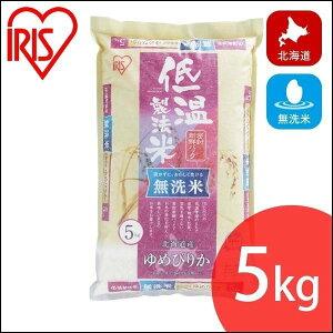 米 アイリスオーヤマ 無洗米 低温製法米 ゆめぴりか 北海道産 5kg おいしい 美味しい