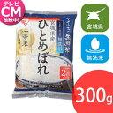 無洗米 アイリスの生鮮米 お米 美味しい 宮城県産ひとめぼれ 2合パック 300g アイリスオーヤマ