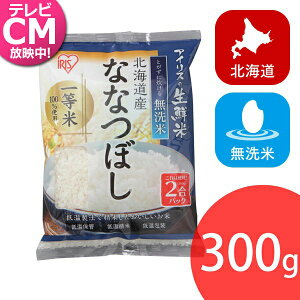 無洗米 アイリスの生鮮米 お米 美味しい 北海道産ななつぼし 2合パック 300g おいしい 美味しい アイリスオーヤマ【syoku】