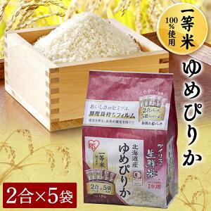 生鮮米 アイリスの生鮮米 北海道産ゆめぴりか 1.5kg アイリスオーヤマ
