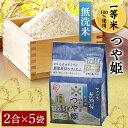 アイリスの生鮮米 無洗米 山形県産つや姫 1.5kg アイリスオーヤマ おいしい 美味しい