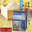 アイリスの生鮮米 無洗米 新潟県産こしひかり 1.5kg アイリスオーヤマ