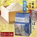 ★あす楽対応★アイリスの生鮮米 無洗米 北海道産ななつぼし 1.5kg アイリスオーヤマ おいしい 美味しい