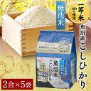 アイリスの生鮮米 無洗米 新潟県魚沼産こしひかり 1.5kg アイリスオーヤマ