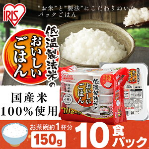 パックご飯 米 お米 低温製法米のおいしいごはん 150g×10パック アイリスオーヤマ 低温製法米のおいしいごはん150g パック米 パックご飯 パックごはん レトルトごはん ご飯 国産米 アイリスオ