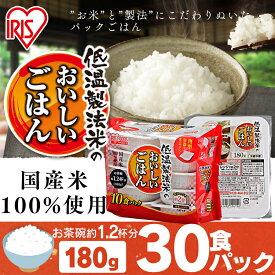 【3個セット】低温製法米のおいしいごはん 180g×10パック 低温製法米のおいしいごはん180g パック米 パックご飯 パックごはん レトルトごはん ご飯 国産米 アイリスオーヤマ