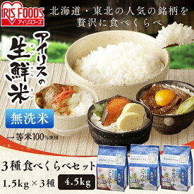 【在庫処分】生鮮米【無洗米】セット お米 食べ比べセット 贈り物 1.5kg 3種食べ比べセット アイリスオーヤマ[out][セール]