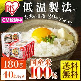 パックご飯 米 お米 低温製法米 低温製法米のおいしいごはん 180g×40パック アイリスフーズ 白米 ゴハン ご飯 一人暮らし アイリスオーヤマ あす楽