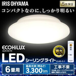 シーリングライト天井照明おしゃれLEDシーリングライトメタルサーキットシリーズ5.1シリーズ〜6畳調光CL6D-5.1アイリスオーヤマ