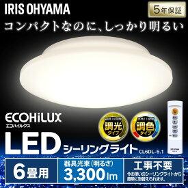 シーリングライト 天井照明 おしゃれ LEDシーリングライト メタルサーキットシリーズ 5.1シリーズ 〜6畳 調光 調色 CL6DL-5.1 アイリスオーヤマ あす楽