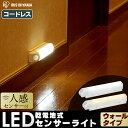 乾電池式LEDセンサーライト ウォールタイプ BSL40W 昼白色 電球色 灯り LEDライト 人...