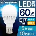 LED電球 E17 広配光タイプ 60W形相当 昼白色・電球色 LDA7N-G-E17-6T42P アイリスオーヤマ (10個セット) あす楽