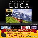 テレビ 液晶テレビ LUCA 4K対応テレビ 65インチ LT-65A620テレビ 液晶テレビ ハイビジョンテレビ デジタルテレビ 液晶…